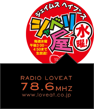 シャベリ屋水曜! Every Wed. 3PM to 4:50 RADIO LOVEAT 78.6MHz